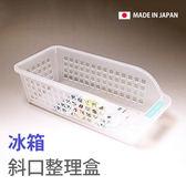 日本製 大創類似款 冰箱斜口防髒好拿好收整理盒 收納盒 冰箱收納 廚房收納《SV3451》快樂生活網