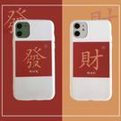OPPO A9 2020 R17 發財紅款 手機殼 全包邊 可掛繩 保護殼