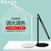 陽光照明led台燈護眼學習USB充電