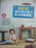 【書寶二手書T3/保健_ZJF】學齡前,提升孩子智力的300種遊戲_熊津編輯部