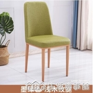 北歐餐桌椅子靠背凳子網紅簡約家用經濟型酒店餐廳布藝簡易餐椅 NMS生活樂事館