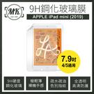 【小樺資訊】含稅【MK馬克】Apple iPad mini 2019 (7.9吋) 4/5通用 平板 9H鋼化玻璃保護膜
