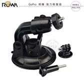 《飛翔無線3C》ROWA GoPro 相機 強力吸盤座│公司貨│快速吸附固定