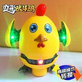 新款變形玩具戰斗小雞燈光音樂益智嬰幼兒童2-6歲玩具  igo 薔薇時尚
