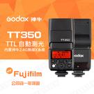 【現貨供應】TT350 Godox 神牛 機頂閃光燈 TTL 2.4G無線 For Fujifilm 屮X4