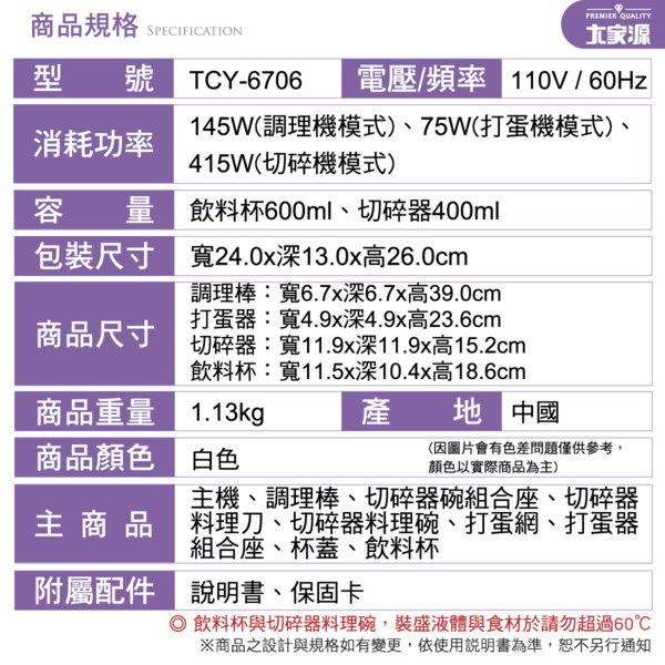【艾來家電】 【分期0利率+免運】大家源 DC直流多功能手持式調理棒/料理棒/攪拌棒(全配)TCY-6706
