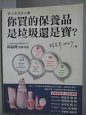 【書寶二手書T5/美容_XGJ】你買的保養品是垃圾還是寶_林志青