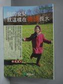 【書寶二手書T8/家庭_OON】我的女兒就這樣在德國長大_楊荔蓮