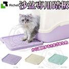 【培菓平價寵物網】 日本Richell》ID56121/23/25貓咪沙盆專用踏板-36.5*38*2.5cm