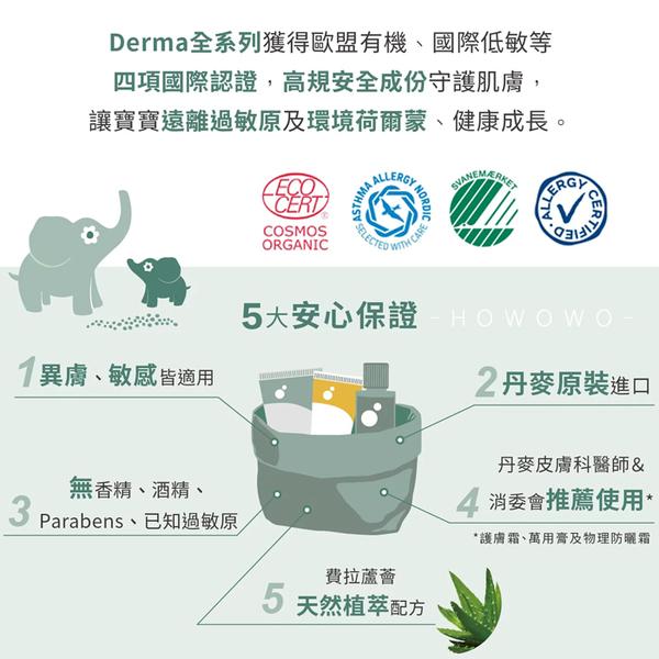 丹麥 Derma 有機舒敏萬用膏 有機滋潤護膚霜 有機按摩浴油 寶寶乳液 嬰兒油 0830