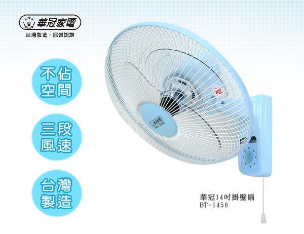 華冠14吋掛壁扇 / 吊扇 / 涼風扇 / 電扇(BT-1456)掛牆壁 省空間 收納方便