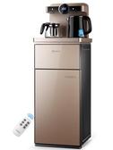 飲水機美倫達飲水機下置水桶家用立式全自動桶裝水冷熱智慧遙控茶吧機 LX 智慧e家