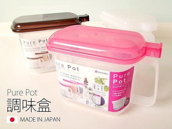 日本製 Pure Pot 調味盒 可視調味盒 調味罐 醬料盒 鹽盒 廚房收納【SV3153】BO雜貨