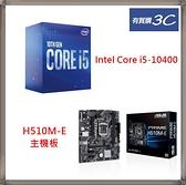 ( i5-10400 + H510M-E ) 華碩 ASUS PRIME H510M-E 主機板 + Intel Core i5-10400 中央處理器