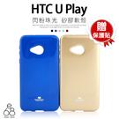 超值贈貼! HTC U Play U2U *5.2吋 手機殼 保護套 馬卡龍 閃粉軟殼 日韓風 耐摔 繽紛 手機套 保護殼