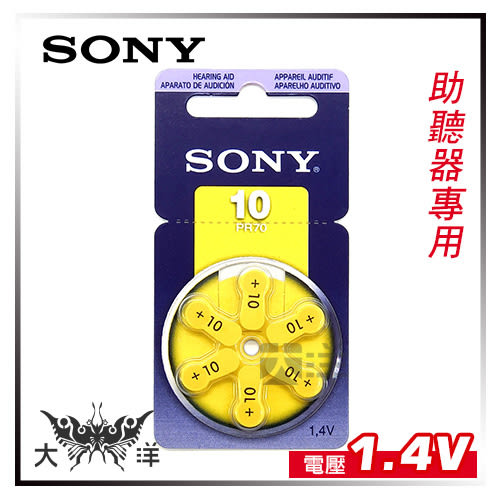 ◤大洋國際電子◢ SONY 10(PR70)鈕扣電池(6入/卡) 1.4V 助聽器電池