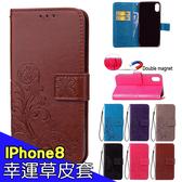 蘋果 IPhone8 手機皮套 皮套 內軟殼 插卡 支架 磁扣 幸運草皮套