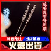 [24H 現貨快出] [24H 現貨快出]【手作料理】吸管專用!可彎曲彈性吸管清潔刷