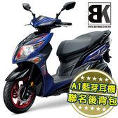 【抽Switch】JET S125 ABS 新色 送A1藍芽耳機 購車金2000 後背包 丟車賠車險(FK12V7)三陽SYM