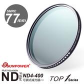 SUNPOWER TOP1 77MM SMRC ND4-400 可調式ND減光鏡 台灣製造【湧蓮公司貨】ND4~ND400 可調減光鏡
