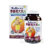 【夢想城】保健館 優親 學童視大夫山桑子嚼錠 120錠/瓶