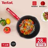 Tefal法國特福 美食家系列28CM萬用型不沾深平底鍋