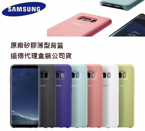 三星 S8 原廠薄型背蓋 Galaxy S8 (5.8吋) G950【東訊、遠傳代理公司貨】