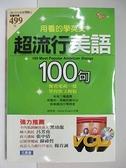 【書寶二手書T9/語言學習_CR2】起流行美語100句_原價499_施孝昌 / David King
