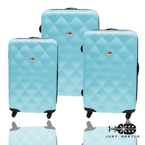 行李箱28+24+20吋 ABS材質 菱格系列【Just Beetle】