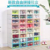 加厚防潮翻蓋鞋盒透明家用抽屜式簡易放鞋子的收納盒男女塑料組合【優惠兩天】JY