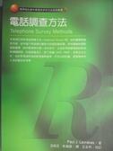 【書寶二手書T1/科學_HRE】電話調查方法_Paul J. Lavrakas,  王昭正、朱瑞淵