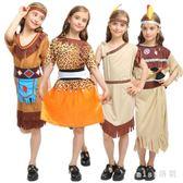萬圣節化妝舞會節目表演服裝兒童中大尺碼印第安人服裝土著人服裝野人服裝 js5660『miss洛羽』