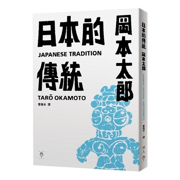 日本的傳統(首刷限量加贈:遮光器土偶鉛字印章兩款)