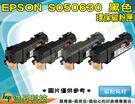 EPSON C13S050630 高品質黑色環保碳粉匣 適用於C2900N / CX29NF / C2900