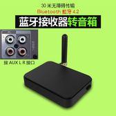 無線藍芽接收器無損音頻適配器家用轉音箱功放音響 通用接口模塊 享購