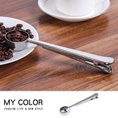 封口夾 密封夾 咖啡量匙 量勺 430不銹鋼 5g 咖啡豆 二合一夾子不銹鋼量勺封口夾【G006-1】MY COLOR