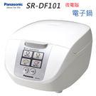 國際牌Panasonic SR-DF101 6人份微電腦電子鍋