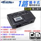 監視器 插卡式1路錄音盒 居家型 迷你錄音盒 單路電話錄音機 內建喇叭 台灣安防