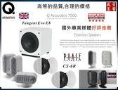盛昱音響 #英國 Q Acoustics Q7000i 5.1.2 家庭劇院喇叭組 #有現貨