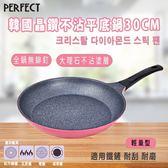 韓國 晶鑽不沾平底鍋 30CM (無蓋)【櫻桃飾品】【31052】