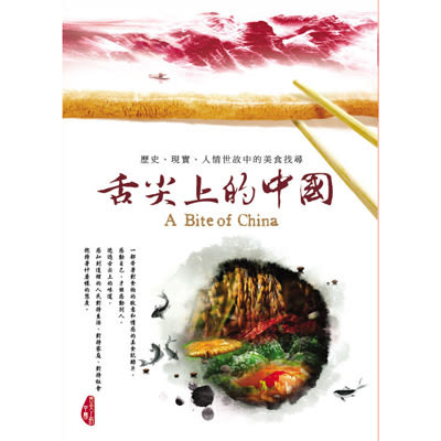 舌尖上的中國DVD