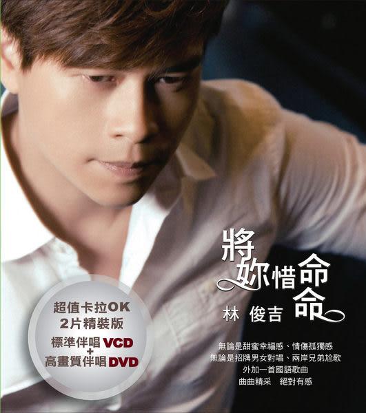 林俊吉 將妳惜命命 VCD附DVD (音樂影片購)