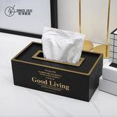 年終大促 簡約現代北歐風木質紙巾盒客廳茶幾餐巾抽紙盒ins創意家用紙抽盒