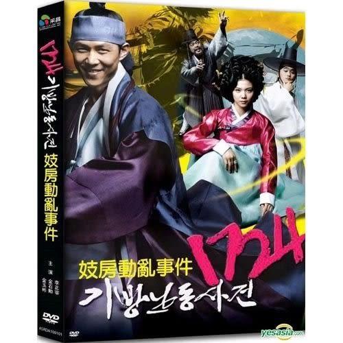 1724年妓房動亂事件 DVD (購潮8)