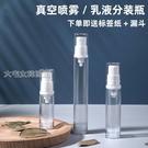 分裝瓶迷你真空旅行分裝瓶按壓式小噴壺噴瓶化妝水補水噴霧瓶乳液空瓶子 快速出貨