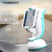 yesido車載手機架吸盤式汽車支架儀表臺通用個性卡通創意可愛女款