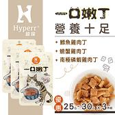 【SofyDOG】Hyperr超躍 一口嫩丁貓咪手作零食-營養十足