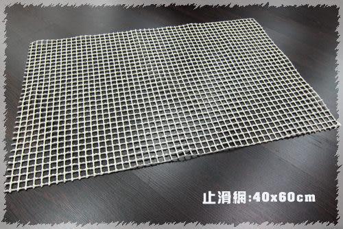 范登伯格-多功能PVC止滑網-40x60cm