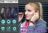 【尋寶趣】Garmin GPS腕式心率智慧手環 防水 藍牙 光學心率感測 運動跑步 健康管理 vivosmart HR+