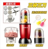 【3杯3刀【超值套餐】-電壓220V】榨汁機家用全自動小型學生扎果蔬鮮榨打奶昔多功能